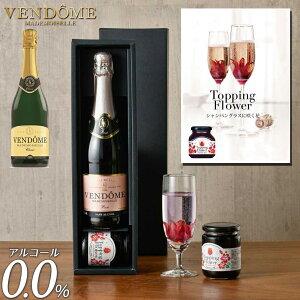 【送料無料】【ノンアルコールワイン】【VENDOME】ヴァンドーム クラシック/ロゼ &トッピングフラワー スパークリング ワイン ドイツ産 辛口 750ml お祝い パーティー 記念日 贈り物 0.0% ギ