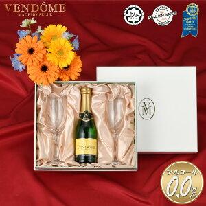 【クリスマス】【ノンアルコールワイン】【VENDOME】ヴァンドーム クラシック ミニ &<グラス2脚セット>ワイン ドイツ産 辛口 200ml お祝い パーティー 記念日 贈り物 0.0% お歳暮 ギフト プ