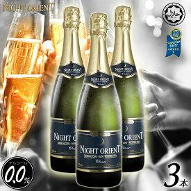【送料無料】【ノンアルコールワイン】NIGHT ORIENT CLASSIC ナイトオリエント [3本セット] スパークリング ワイン ドイツ産 やや甘口 750ml お祝い 記念日 贈り物 ギフト プレゼント 箱買い ケース買い 大人買い