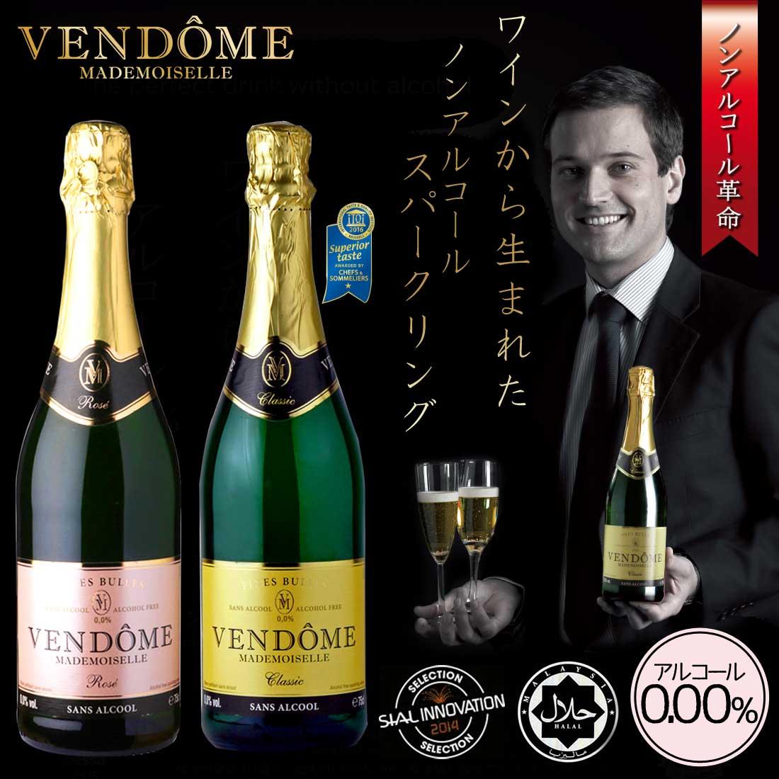 【あす楽】【ノンアルコール・スパークリング飲料】【VENDOME CLASSIC /VENDOME Rosé 】ヴァンドーム・クラシック/ロゼ<2種類>(750ml)<辛口>