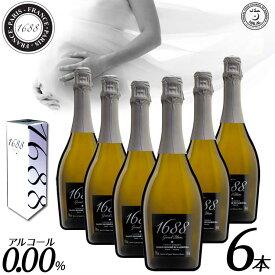 【クリスマス】【送料無料】【ノンアルコールワイン】[6本セット]1688グラン ブラン 高級 シャンパン フランス産 スパークリングワイン ノンアルコール 贈り物 誕生日 記念日 お祝い パーティー お歳暮 ギフト プレゼント 箱買い ケース買い 大人買い