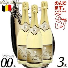 【送料無料】【ノンアルコールワイン】[3本セット]デュク・ドゥ・モンターニュ 白スパークリング ワイン ベルギー産 (750ml) 誕生日 お祝い 贈り物 お礼 ギフト プレゼント ドリンク 箱買い ケース買い 大人買い
