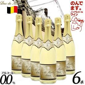 【クリスマス】【送料無料】【ノンアルコールワイン】[6本セット]デュク・ドゥ・モンターニュ 白スパークリング ワイン ベルギー産 750ml 記念日 誕生日プレゼント お祝い お歳暮 ギフト プレゼント ドリンク 箱買い ケース買い 大人買い