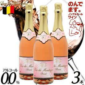 【送料無料】【ノンアルコールワイン】 [3本セット]デュク・ドゥ・モンターニュ ロゼ スパークリング ワイン ベルギー産 (750ml) 記念日 誕生日 お祝い 贈り物 お礼 ギフト プレゼント ドリンク 箱買い ケース買い 大人買い