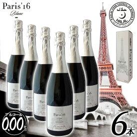 【クリスマス】【送料無料】【Paris'16 Blanc】[6本セット]最高級 ノンアルコールワイン】シャンパン スパークリング 白ワイン フランス産 贈り物 記念日 お祝い アルコール0.00% 750ml お歳暮 ギフト プレゼント 箱買い ケース買い 大人買い