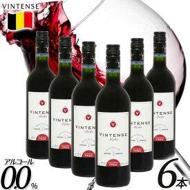 【クリスマス】【送料無料】【ノンアルコールワイン[6本セット]】ヴィンテンス VINTENSE メルロー 赤ワイン やや辛口 ベルギー産 ノンアルコール ワイン 贈り物 記念日 パーティー お祝い 750mlギフト プレゼント 箱買い ケース買い 大人買い