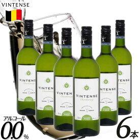 【クリスマス】【送料無料】【ノンアルコールワイン】[6本セット]ヴィンテンス VINTENSE シャルドネ 白ワイン やや辛口 ベルギー産 ノンアルコール ワイン 贈り物 記念日 パーティー お祝い 750ml お歳暮 ギフト プレゼント 箱買い ケース買い