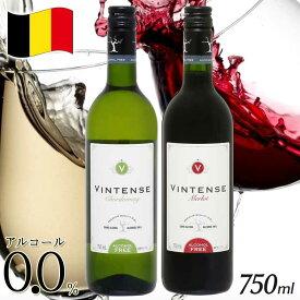 【ノンアルコールワイン】【ヴィンテンス VINTENSE】【シャルドネ or メルロー】 白ワイン 赤ワイン やや辛口 ベルギー産 ノンアルコール ワイン 贈り物 記念日 パーティー お祝い 750ml [2種類] ギフト プレゼント バレンタイン 彼氏 旦那