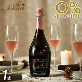 【送料無料 単品】ソージェニー ロゼ 750ml アルコール0%[発泡ロゼ]【最高級 ノンアルコールワイン】 シャンパン スパークリング ベルギー パーティー お祝い ギフト プレゼント【手提げクリアケース入り】