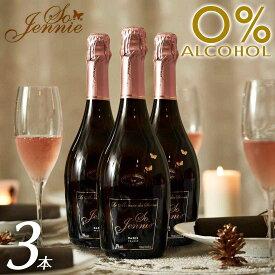 【クリスマス】【送料無料 3本 セット】ソージェニー ロゼ 750ml 0% [発泡ロゼ]【最高級 ノンアルコールワイン】 シャンパン スパークリング ベルギー お歳暮 ギフト プレゼント 箱買い ケース買い 大人買い