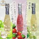 【あす楽】【低アルコール】メタリック効果のローアルコール スパークリングワイン1本 ハーフサイズ375ml【3種類】