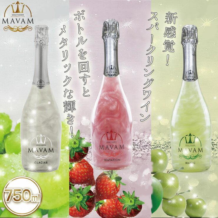 【あす楽】【3本ご購入で送料無料】【低アルコール】メタリック効果のローアルコール スパークリングワイン1本 750ml【3種類】