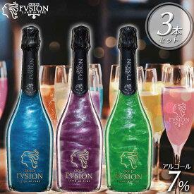 【送料無料】【光るボトル】 【ゴールドフュージョン Gold Fusion】 スパークリングワイン 3本セット 750ml(3種類) LEDライト付<アルコール7℃> スペイン産 贈り物 記念日 パーティー バレンタイン 彼氏 旦那 インスタ映え ドリンク 箱買い ケース買い 大人買い