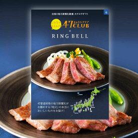 【母の日 ギフト】 【送料無料】47CLUB クラブ×リンベル 郷(さと)☆日本全国から心をこめてお届けする食の楽しさと、食の悦び☆ カタログギフト