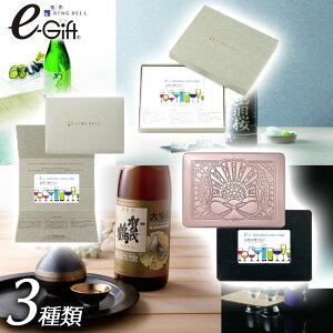 【送料無料】【RING BELL リンベル 】カタログギフト カードタイプ お酒の贈りもの「梅花コース」e-gift 出産内祝い ちゃお カタログギフト