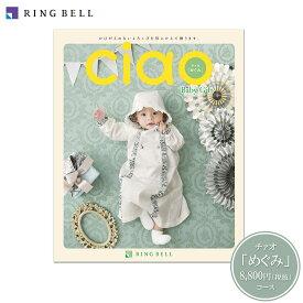 【送料無料】【RING BELL リンベル 】 カタログギフト チャオ 「めぐみ」 赤ちゃんのご誕生 ご出産内祝い ちゃお カタログギフト