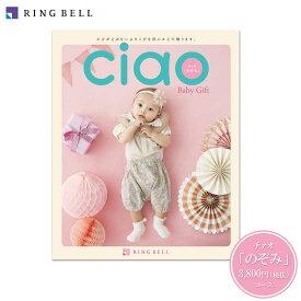 【送料無料】【RING BELL リンベル 】カタログギフト チャオ「のぞみ」 赤ちゃんのご誕生 ご出産内祝い ちゃお カタログギフト