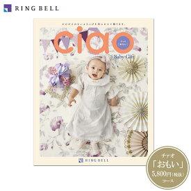 【送料無料】【RING BELL リンベル 】 カタログギフト チャオ 「おもい」 赤ちゃんのご誕生 ご出産内祝い ちゃお カタログギフト