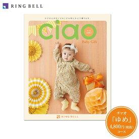 【送料無料】【RING BELL リンベル 】カタログギフト チャオ 「ゆめ」 赤ちゃんのご誕生 ご出産内祝い ちゃお カタログギフト