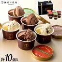 【送料無料】【銀座千疋屋】銀座ショコラアイス ジェラート アイスクリーム 記念日 誕生日プレゼント お祝い 贈り物 …