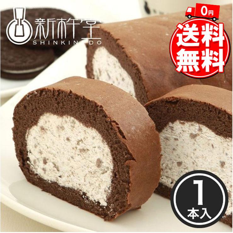 【送料無料・メーカー直送・代引き不可】クッキー入りクリームを巻いたふわふわロールケーキ・クッキー&クリームスターロール (1本) 新杵堂 (cokie-roll)