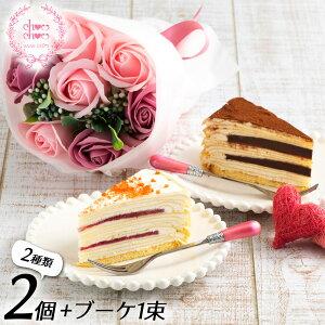 【ハロウィン】 【送料無料】【シュシュクレープギフト】もっちり食感の手作りミルクレープ2個(生チョコ・ストロベリー)ソープフラワーブーケ付き ミルクレープ ケーキ 誕生日プレゼ