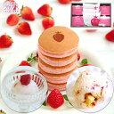【送料無料】【完熟いちご菓子研究所】パンケーキ 3個・ジェラート 4個 セット A 詰め合わせ 苺づくし いちごミルク …