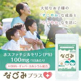 なごみプラス ホスファチジルセリン サプリ サプリメント 子ども 子供 カルシウム ボーンヘップ DHA 成長 栄養 送料無料