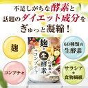 麹と60種類の生酵素とコンブチャ サラシア 酵素 生酵素 麹とコンブチャ 酵母 ダイエット サプリ サプリメント…
