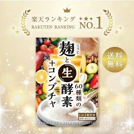 麹と60種類の生酵素とコンブチャ サラシア 酵素 生酵素 麹とコンブチャ 酵母 ダイエット サプリ サプリメント 送料無料