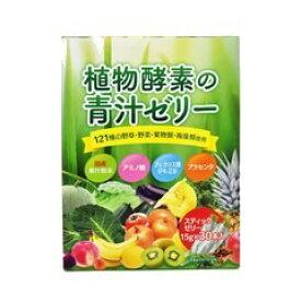 植物酵素の青汁ゼリー(30包)乳酸菌 プラセンタ ミネラル 食物繊維 大麦若葉