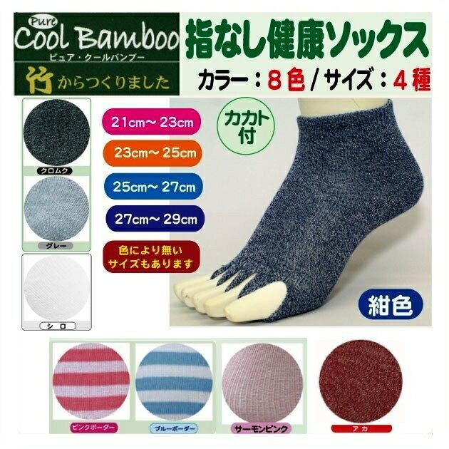 【指ぬき健康ソックス】ピュア・クールバンブー 竹 繊維の 靴下 ソックス 冷え性 外反母趾 立ち仕事