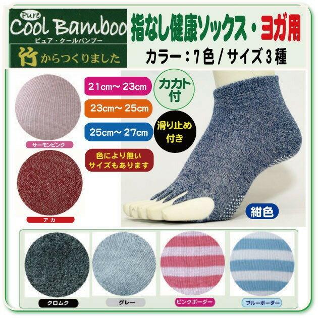 【指ぬき健康ソックス】ピュア・クールバンブー 竹 繊維の 靴下 ソックス【ヨガ用】(滑り止め付)