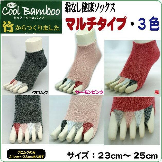 【指ぬき健康ソックス】ピュア・クールバンブー【マルチタイプ】竹 繊維の 靴下 ソックス 冷え性 外反母趾 立ち仕事