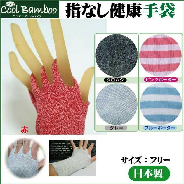 【指ぬき健康手袋】【ピュア・クールバンブー】天然繊維バンブーレーヨン使用 健康 指なし手袋【メール便送料無料】