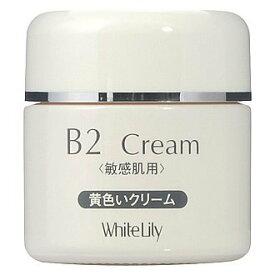 ホワイトリリー化粧品 B2クリーム 40g 敏感肌 アトピー ニキビ 赤み 炎症 毛穴 引き締め 無香料 ホワイトリリー