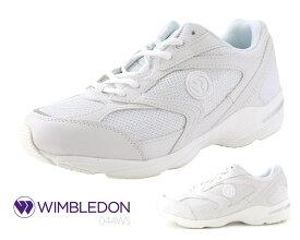 【3/30限定!ポイント最大12倍!楽天カードで】 WIMBLEDON ウィンブルドン W/B 044WS メンズ レディース ユニセックス 男女兼用 テニスシューズ スニーカー 靴 正規品 新品