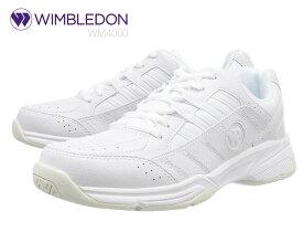 【当店9/19〜9/24ポイント最大7倍(9/20は9倍)エントリーで】 WIMBLEDON ウィンブルドン WM-4000 メンズ レディース ユニセックス 男女兼用 テニスシューズ スニーカー 靴 正規品 新品