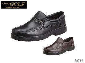 マドラス フレッシュゴルフ FG714 madras FRESH GOLF メンズ ウォーキングシューズ 本革 タウンシューズ 紳士靴