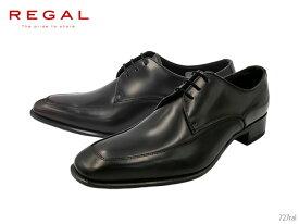 【4/10限定!ポイント17倍確定!3エントリーで】 リーガル REGAL 727R 727RAL メンズ ビジネスシューズ 靴 正規品