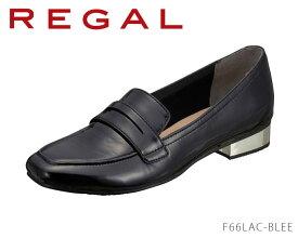 リーガル レディース REGAL Ladies パンプス ヒール:20mm F66LAC デザインローファー 入学式 卒業式 入園式 卒園式 靴 正規品