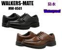 WALKERS-MATE ウォーカーズメイト スニーカー メンズ MW-8501 MW 8501 防水 設計 ロック式サイドジップ
