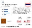 【メール便送料無料】 タイ チェンライ (ウサミ農園) ドイチャン コーヒー 【200g】【RCP】【ストロング】【Stron…