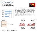 【お買い得!メール便送料無料】 パプアニューギニア シグリ農園 AA 【500g】【RCP】【アメリカン】 イメージは南の…