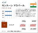 【お買い得!メール便送料無料】 インド モンスーン アスピンオール AA 【500g】【RCP】【ストロング】【Strong】 …