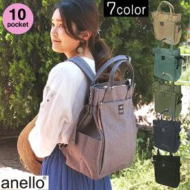 【ポイント10倍】バッグ リュック アネロ トートバッグ anello 2way AT-C1225 10ポケット   レディース 収納 おしゃれ かわいい カジュアル 可愛い 通勤 通学 バック BAG かばん 鞄 カバン