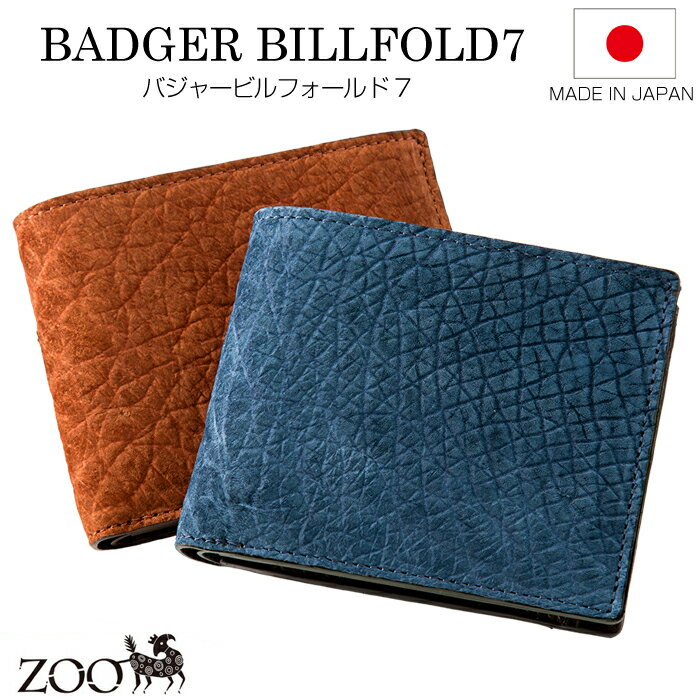財布 2つ折り 本革 カバ革 zoo バジャービルフォールド7 日本製 ユニセックス 国産