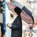 【ポイント10倍】雨傘 長傘 二重傘 サーカス circus 逆さ傘 濡れない 男女兼用 便利 通勤 通学 車 車内 雨 梅雨 傘 カ…