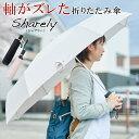 【ポイント10倍】雨傘 折りたたみ傘 軸をずらした傘 Sharely シェアリー 男女兼用   傘 カサ 折り おしゃれ かわいい カジュアル 可愛い 人気