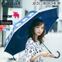 【ポイント10倍】雨傘 長傘 二重傘 サーカス circus moz モズ 逆さ傘 濡れない 便利 通勤 通学 車 車内 雨 梅雨 傘 カ…